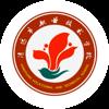 清远市职业技术学校