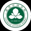 迪拜中国学校